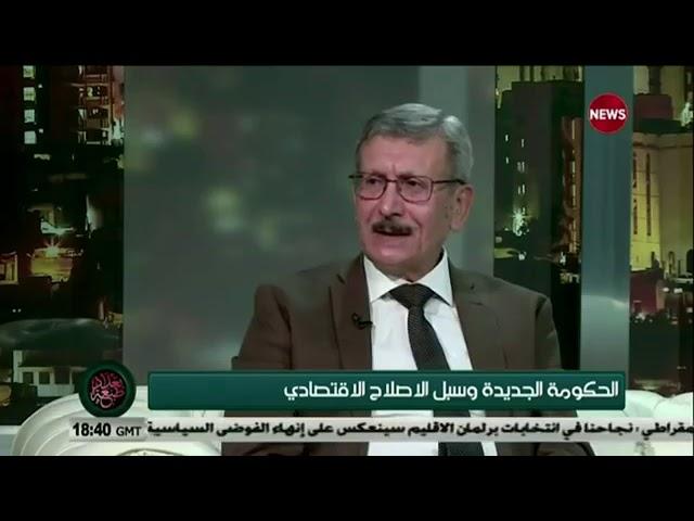 الدكتور كمال البصري / الحكومة الجديدة وسبل الاصلاح الاقتصادي