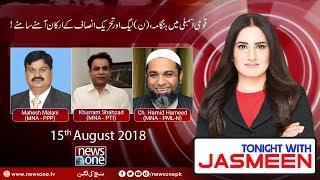 Tonight with Jasmeen | 15-August-2018 | Khurram Shahzad | Chaudhry Hamid | Mahesh Malani |