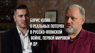 Борис Юлин- Потери в Русско-Японской войне и др.