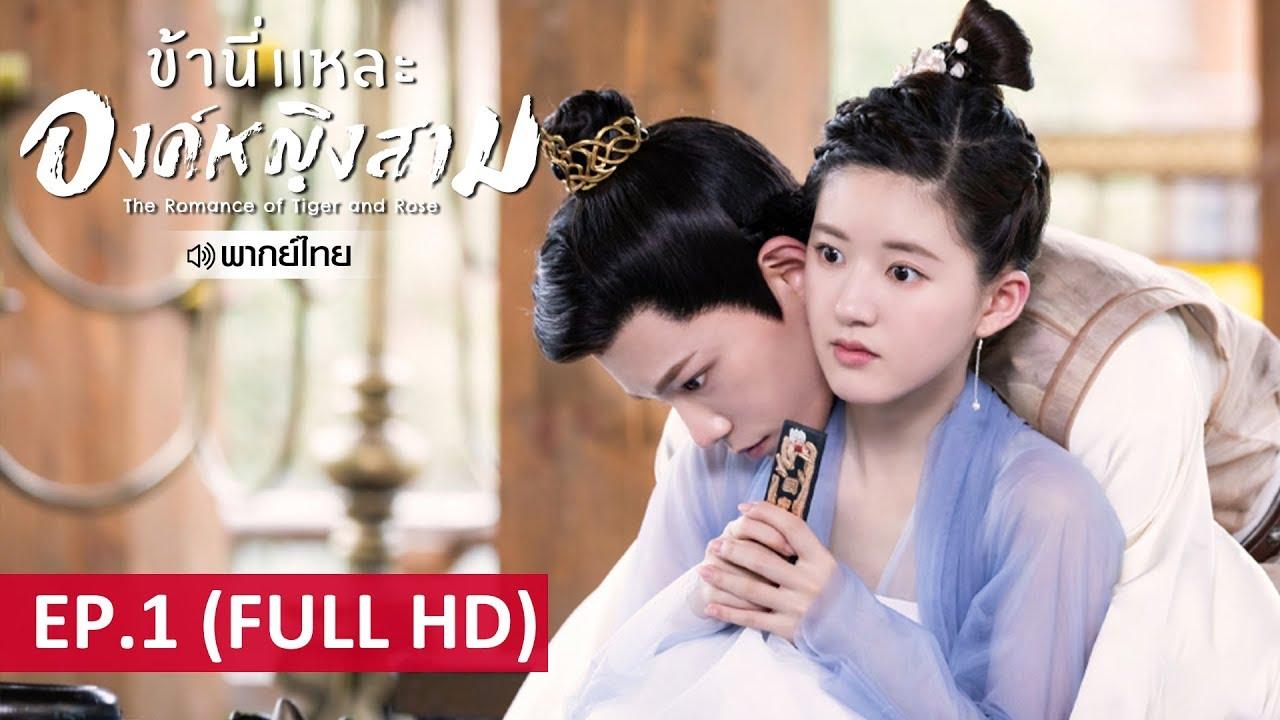 ซีรีส์จีน   ข้านี่เเหละองค์หญิงสาม(The Romance of Tiger and Rose) พากย์ไทย   EP.1 Full HD   WeTV
