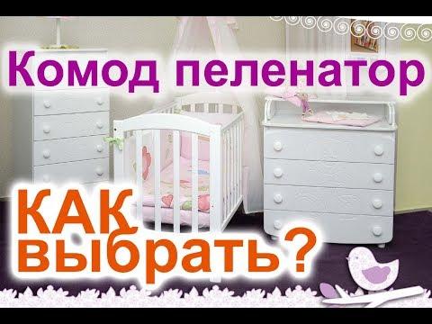 Детский Комод пеленатор или пеленальный комод - как выбрать?