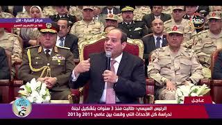 كلمة الرئيس السيسي خلال فعاليات الندوة التثقيفية للقوات المسلحة بمناسبة يوم الشهيد - تغطية خاصة