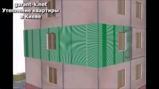 Утепление квартиры в Киеве(, 2013-09-18T12:38:24.000Z)