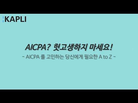 AICPA, 헛고생 하지 마세요!