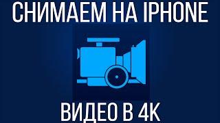 Съемка видео на iPhone в 4К. Обзор приложения Mavis