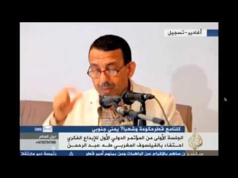 ▶ Aljazeera Coverage of Conference in Agadir Honoring Taha Abderrahmane Opening Ceremony