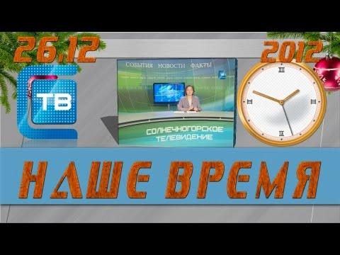 Наше Время 26 Декабря 2012 Солнечногорск СТВ