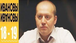 Ивановы Ивановы - комедийный сериал HD - 18 и 19 серии