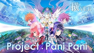 COLOPL 2017 NEW GAME 『Project:Pani Pani』 ティザーサイト公開中!...