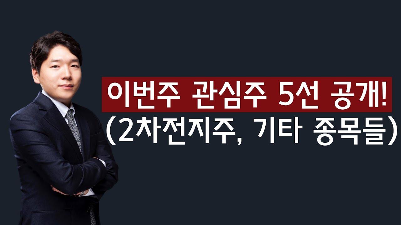 [주식] 200806 이번주 관심주 5선 공개! (2차전지주, 기타 종목들)