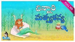 చిన్నారి మత్స్యకన్య - The Little Mermaid    Princess Stories For Kids In Telugu
