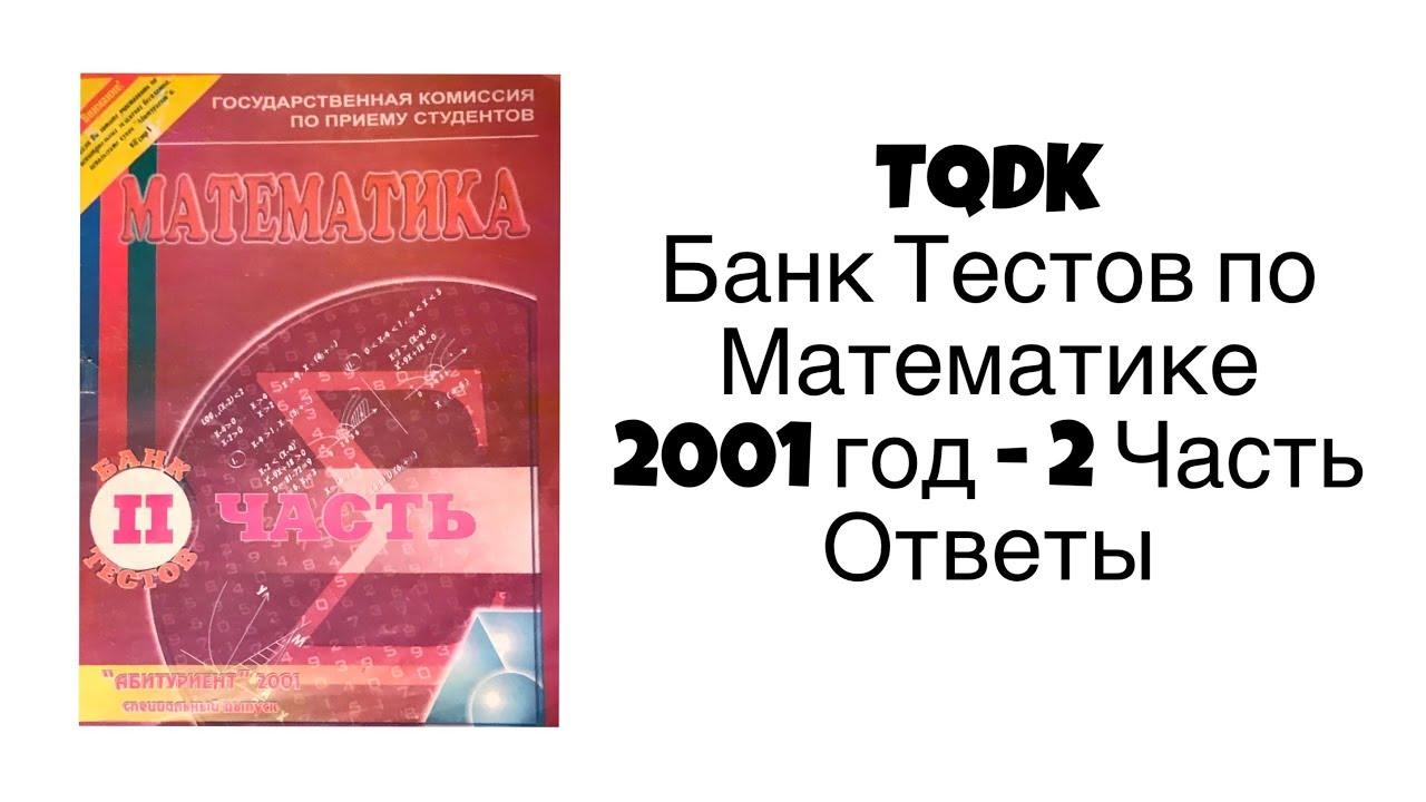 ответы банк тестов по русскому языку 2 часть абитуриент 2001