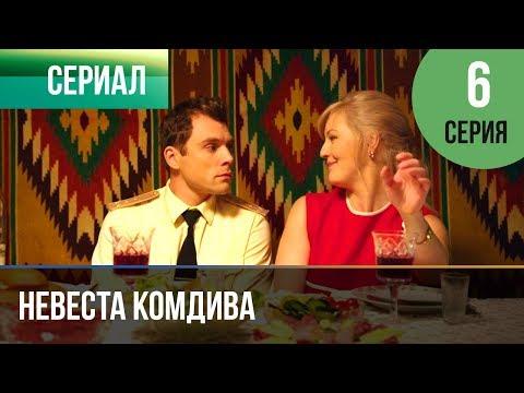 ▶️ Невеста комдива 6 серия - Мелодрама | 2020 - Русские мелодрамы