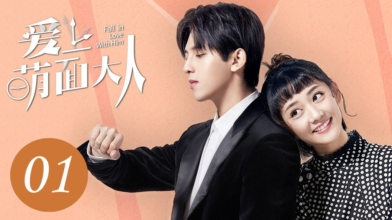 Download [ENG SUB] 爱上萌面大人 01 | Fall in Love With Him EP1 | 符龙飞、韩忠羽主演奇幻浪漫爱情剧