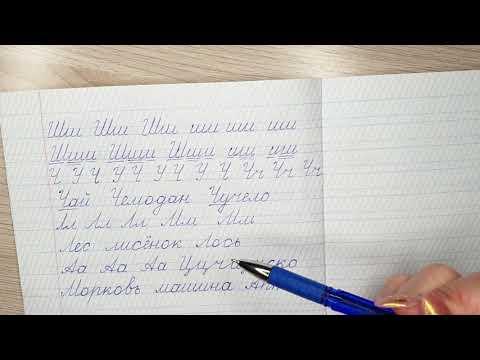 Упражнения Прописные русские буквы - неразрывное написание букв в прописях.