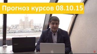 Аналитика форекс на сегодня от Владимира Чернова 8 октября2015 прогнозы по рынку Форекс на сегодня