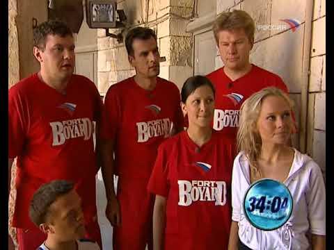 Fort Boyard Russia 2006 Ep12