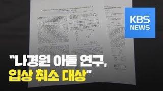 """""""나경원 아들 연구, 경진대회 규정 위반…입상 취소 대…"""