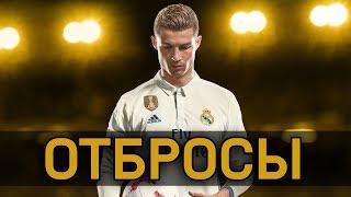 FIFA 18 - ОТБРОСЫ #13