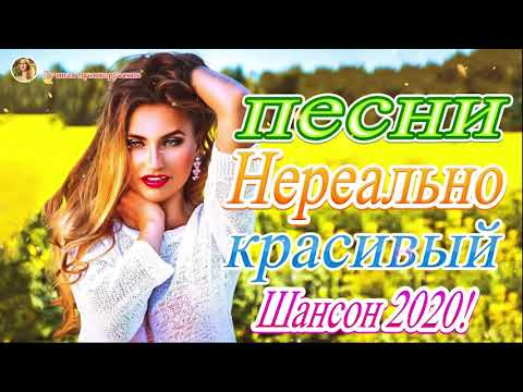 Шансон 2020 🔥 Зажигательные песни 2020 🔥 Красивые песни в машину 🔥 Все Хиты!! Послушайте!!!