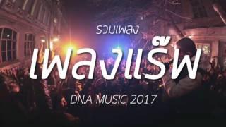 รวมเพลง แร็พใหม่มาแรง วัยรุ่นชอบ ไม่มีโฆษณา 2017 DN.A MUSIC [HD]