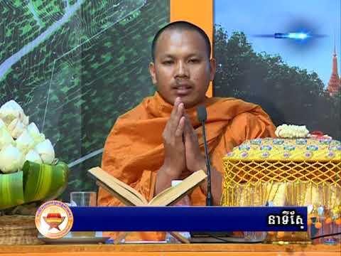 36# នាទីស្វែងយល់ព្រះពុទ្ធសាសនា, Forum of Understanding Buddhism