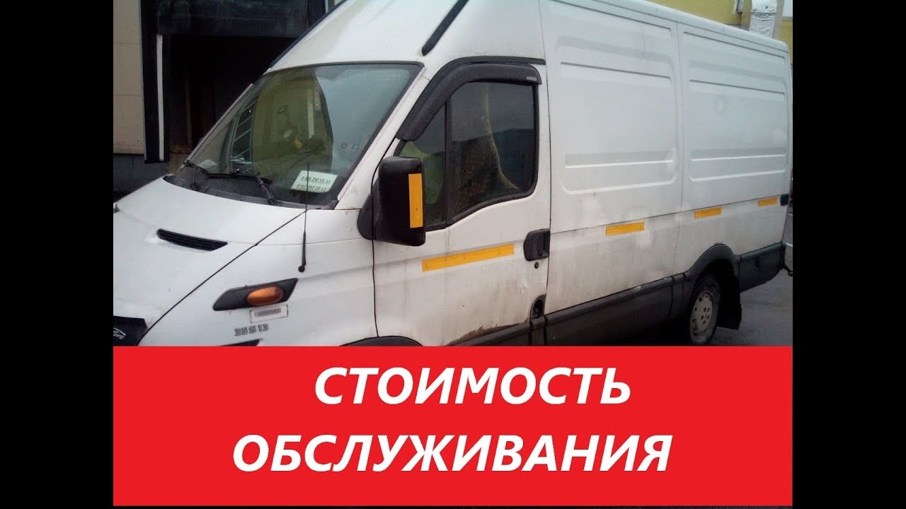 ОБЗОР Renault Master Euro 6. Опыт езды 9 месяцев - YouTube