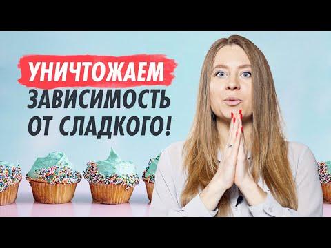 КАК ПЕРЕСТАТЬ есть сладкое🍰 5 реальных способов, которые помогут отказаться от сладкого!