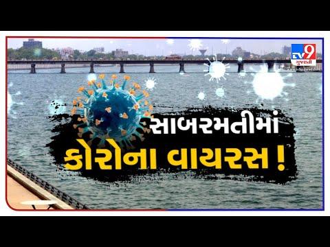 Shocking! Coronavirus found in water samples taken from Sabarmati river, Ahmedabad | TV9News