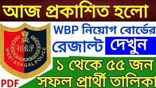 প্রকাশিত হলো WBP পরীক্ষার রেজাল্ট | West Bangal Police  Exame Result, WBP final Result