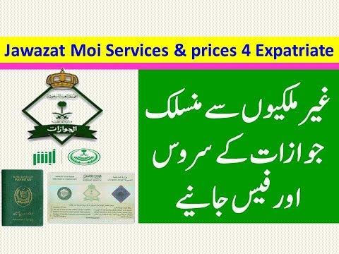Saudi Jawazat Moi Services & prices for Expatriate Iqama Exit Re Entry Final Exit Naqal kafala