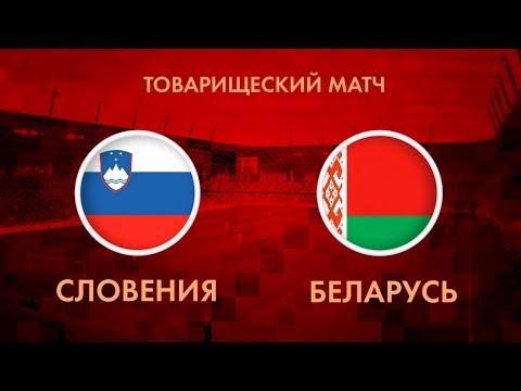 Словения — Беларусь. Товарищеский матч