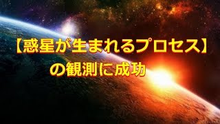 【惑星が生まれるプロセス】の観測に成功