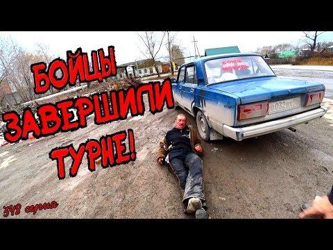 БОЙЦЫ ЗАВЕРШИЛИ СВОЕ ТУРНЕ / 348 серия (18+)