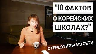 """""""10 ШОКИРУЮЩИХ ФАКТОВ О КОРЕЙСКИХ ШКОЛАХ?"""""""