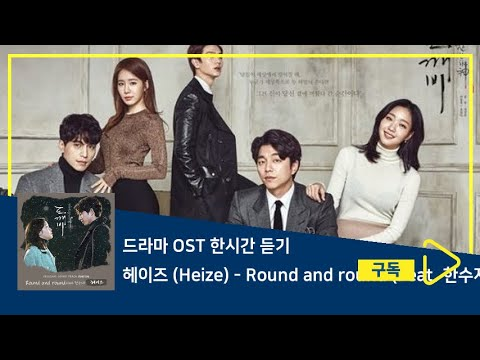 1시간듣기/1HOUR LOOP/OST | Round And Round (Feat. 한수지) - 헤이즈 (Heize) | 도깨비 OST Part.14