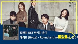 Cover images 1시간듣기/1HOUR LOOP/OST | Round and round (Feat. 한수지) - 헤이즈 (Heize) | 도깨비 OST Part.14