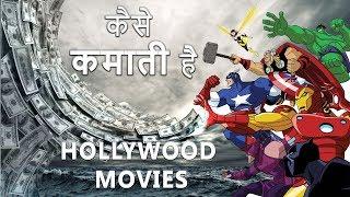 How Hollywood Movies Make Money | Hollywood Business Model | Hindi