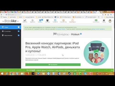Обзор Bosslike , накрутка лайков, подписчиков, комментариев вКонтакте, Инстаграм, Twitter