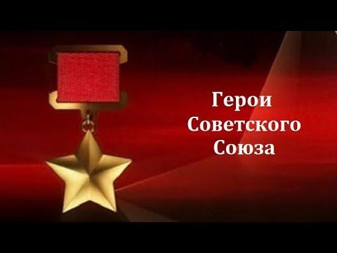 Герои Советского Союза - Выпуск № 1