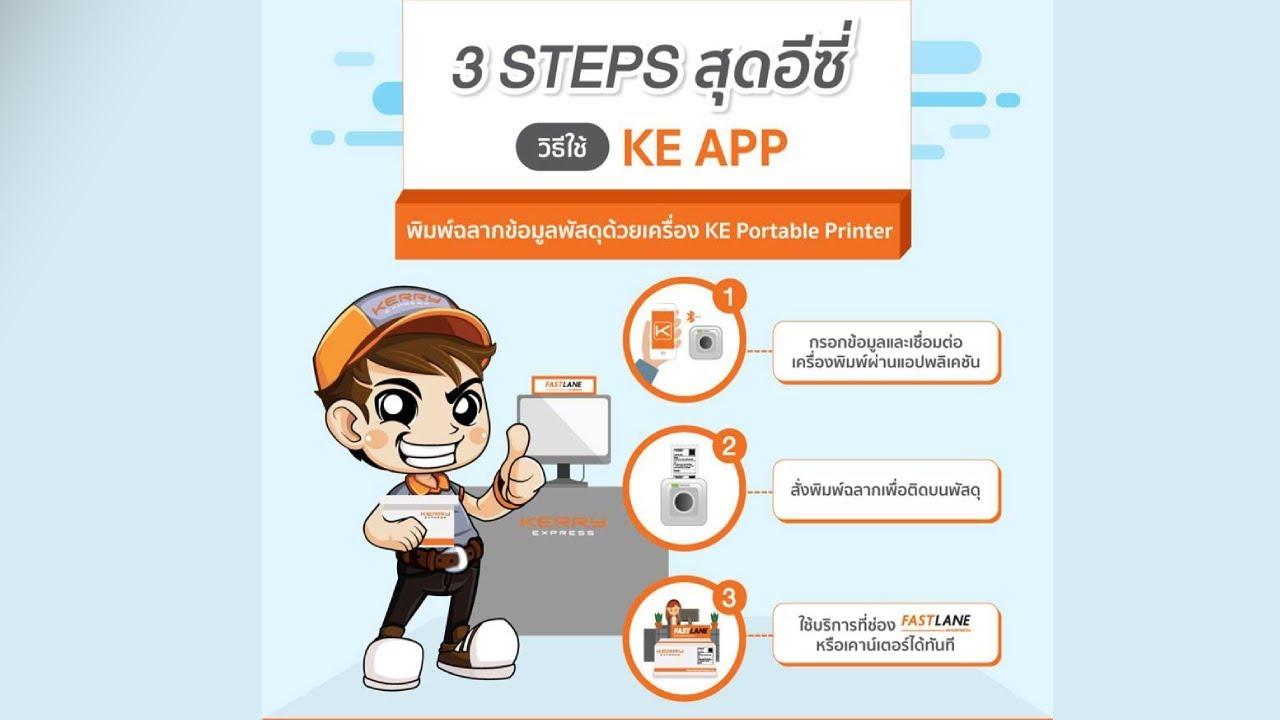 [Clip] วิธีใช้เครื่องพิมพ์ฉลากข้อมูลพัสดุ KE Portable Printer