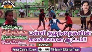 QF-TN SENIOR SELECTION TEAM VS KONGU SCHOOL,KARUR / A GRADE GIRLS KABADDI MATCH @ KARUR