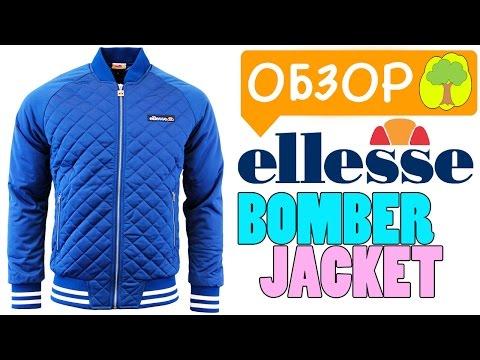 Обзор Куртки ELLESSE BOMBER JACKET. Весенне-Осенняя куртка / бомбер ELLESSE BOMBER JACKET. / LIShop