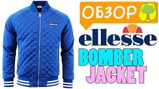 Обзор Куртки ELLESSE BOMBER JACKET. Стоит ли покупать куртку ELLESSE BOMBER JACKET. / LIShop