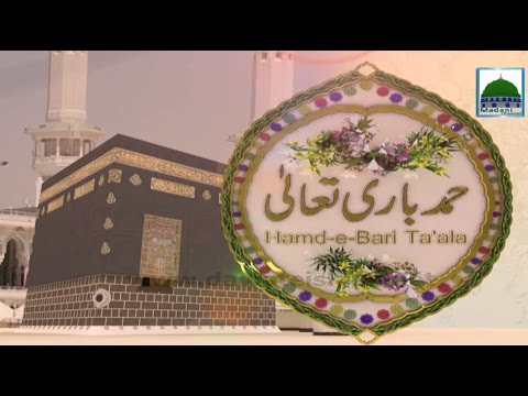 Hamd e Bari Tala - Tu Hi Malik Behro Bar Hai