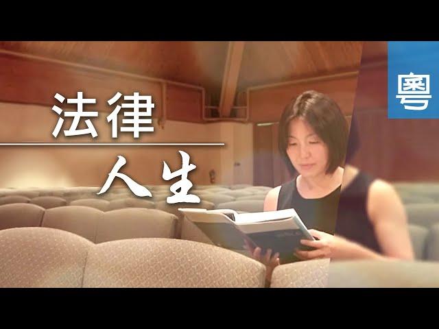 電視見證 TV1601 法律 • 人生 (HD粵語)