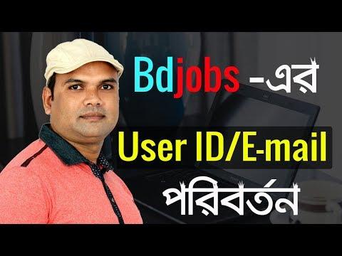 How to change Bdjobs user id [ Bdjobs-পুরাতন ইমেইল আইডি কিভাবে পরিবর্তন করবেন]