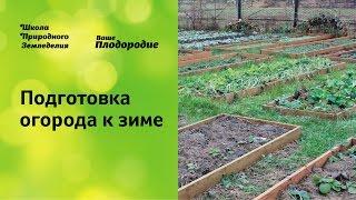 Подготовка огорода к зиме, сидераты, теплые грядки
