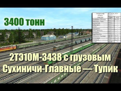 Trainz: 2ТЭ10М-3438 с грузовым поездом Сухиничи-Главные — Тупик, 3430 тонн, 2015 год