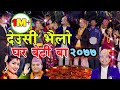 देउसी र भैलाे    New Nepali Tihar song 2074    Deusi ra Bhailo    Bal Kumar Shrestha& Sunita Gurung